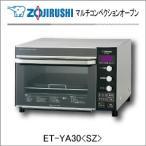 象印 マルチコンベクションオーブン ET-YA30 SZ プライムシルバー