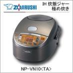 象印 IH炊飯ジャー NP-VN10TA 5.5合炊き 極め炊き 炊飯器 日本製