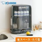象印 食器乾燥機  EY-GB50-HA グレー  同梱不可 省スペース 縦型 節電 食器乾燥器
