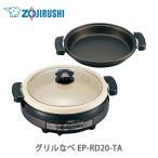 象印 グリルなべ EP-RD20-TA あじまる 土鍋風なべ 電気鍋