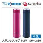 象印 水筒 ステンレスマグ TUFF SM-LA60