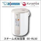 ショッピング象印 象印 スチーム式加湿器 EE-RL50-CA フィルター不要