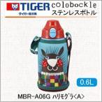 タイガー 水筒 サハラ コロボックル 2WAY ステンレスマグボトル MBR-A06G-A ハリモグラ