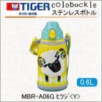 タイガー 水筒 サハラ コロボックル 2WAY ステンレスマグボトル MBR-A06G-Y ヒツジ