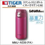 タイガー サハラマグ ステンレスマグボトル MMJ-A036-PA パッションピンク 夢重力 水筒