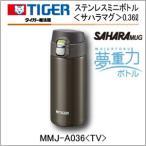 タイガー サハラマグ ステンレスマグボトル MMJ-A036-TV ブラウン 夢重力 水筒