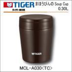 タイガー まほうびんのSoupCup ステンレス スープカップ MCL-A030-TC ショコラブラウン 0.3L