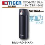 タイガー サハラマグ ステンレスマグボトル MMJ-A048-KA ブルーブラック 夢重力 水筒