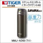 タイガー サハラマグ ステンレスマグボトル MMJ-A048-TV ブラウン 夢重力 水筒