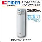 タイガー サハラマグ ステンレスマグボトル MMJ-A048-WW スノーホワイト 夢重力 水筒
