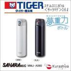 タイガー サハラマグ ステンレスマグボトル MMJ-A060 夢重力 水筒
