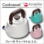 フィーカティーケトル2.1L Cookvessel Fika IH対応 ホーロー 日本製