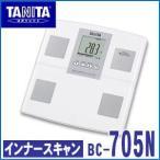 体組成計 タニタ BC-705N-WH ホワイト ヘルスメーター