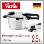 ショッピング圧力鍋 フィスラー 圧力鍋  プレミアム 2.5L 蒸し器・三脚・料理ブック付 最高級