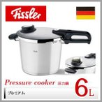 フィスラー 圧力鍋 プレミアム 6L 蒸し器・三脚・料理ブック付 最高級