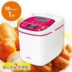ホームベーカリー HBS-100W  mk ふっくらパン屋さん 1斤用 焼き芋 ヨーグルト