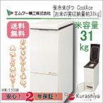 ショッピング米 エムケー精工 保冷米びつ 31kg クールエース HK-131W MK  同梱不可 おしゃれ