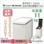エムケー精工 保冷米びつ クールエース HK-111W  同梱不可 11kg おしゃれ