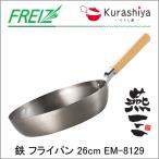 燕三 鉄 木柄フライパン 26cm EM-8129