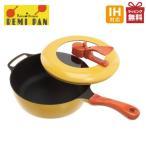 平野レミ レミパン 24cm イエロー RHF-200 深型フライパン 蓋付 いため鍋 天ぷら鍋 揚げ物鍋【くらし屋】