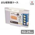 スキット まな板除菌ケース H5758 パール金属 漂白 日本製 ヒルナンデス
