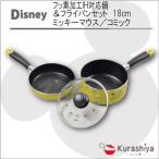 ディズニー ふっ素加工IH対応鍋&フライパンセット WD-9049 ミッキーマウス/コミック パール金属