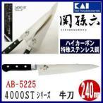 包丁 関孫六 4000ST 牛刀 240mm AB-5225 貝印 日本製 岐阜 関 ステンレス