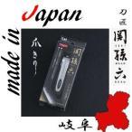 貝印 関孫六 プレミアム ツメキリ TYPE101 HC-1800 日本製 爪切り 爪きり つめきり