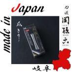 貝印 関孫六 プレミアム ツメキリ TYPE102 HC-1802 日本製 爪切り 爪きり つめきり