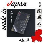 貝印 関孫六 爪切り&爪やすりセットHC-1803 日本製 爪切り 爪きり つめきり