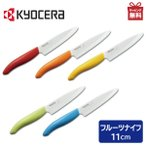 京セラ セラミックナイフ FKR-110 セラミック包丁 ペティナイフ せやねん