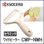 京セラ セラミック ワイドピーラー CWP-NWH 日本製 せん切り スライサー ワイドサイズ サラダ