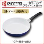 京セラ セラブリッド フライパン 28cm CF-28B-WBU 読売新聞