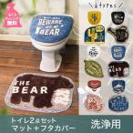 トイレマット &Green 2点セット 洗浄・暖房便座用 THE BEAR(1セット)