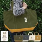 ショッピングクーラー 保冷 バッグ おしゃれ Big Bee クーラートートバッグ 大容量 全4色