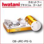 イワタニ カセットフー プチスリム CB-JRC-PS-G ゴールド 卓上コンロ スリム コンパクト 日本製 岩谷産業