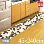 キッチンマット 240cm ブラット 約45x240cm 葉っぱ BR ブラウン ヤマザキ 日本製 リーフ 北欧 ナチュラル 超ロング