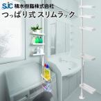 便利収納 つっぱり式 スリムラック TSR2-W 洗面所 キッチン トイレ 玄関 傘たて アイデア収納 積水樹脂 セキスイ 同梱不可