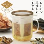 アイデア 便利 出汁 だしポット レンジで美味しいおだし だしカップ 味噌汁 昆布 鰹節 RE-1510
