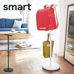 山崎実業 smart スマートランドセルスタンド 全2色 メーカー直送 同梱不可