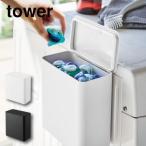マグネット洗濯洗剤ボールストッカー tower