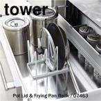 キッチン収納  07463 ナベ蓋&フライパンラック タワー ホワイト 白 tower YAMAZAKI 山崎実業