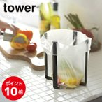 キッチン収納  06788 ポリ袋エコホルダー タワー ブラック 黒 tower YAMAZAKI 山崎実業