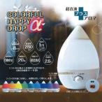 ショッピングアロマ加湿器 加湿器 アロマ カラフルハッピードロップ アルファ超音波加湿器 6〜8畳用 アロマオイル ライト LED