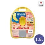 タンゲ 純ポリ 立つ湯たんぽ2 ミニ1.8L フリース湯たんぽカバー付 日本製 ゆたんぽ