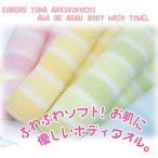 ビックリふわふわクリーミー泡 ぷるるん泡 ボディタオル ヨコズナ 日本製