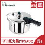 ショッピング圧力鍋 ワンダーシェフ プロ 圧力鍋 5L YPSA50 業務用圧力鍋 プロ仕様