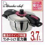 ワンダーシェフ 魔法のクイック料理 両手圧力鍋 3.7L  AQDB37