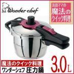 ワンダーシェフ IH対応 魔法のクイック料理 片手圧力鍋 3L AQSA30