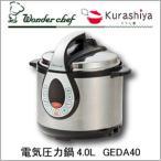 ショッピング圧力鍋 電気圧力鍋 ワンダーシェフ 家庭用 GEDA40 4.0L